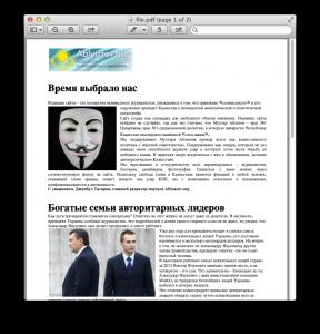 janicab_malware_fake_pdf