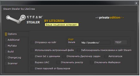 steam-stealer_litecrew